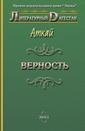 ISBN 978-5-98390-036-3 2007 г. 220 стр. формат 70х90/32 тв.пер.