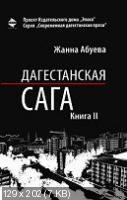 2014 г., формат 60x84/16. тв. переплет, 288 с.