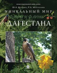 ISBN 978-5-98390-076-9, 2009 г., 280 стр., формат 60х90/8, тв. пер.