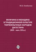 2014 г., формат 60x84/16. тв. переплет, 392 с.