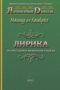 ISBN 978-5-98390-070-7, 208 стр.,формат 70х90/32, тв.переплет