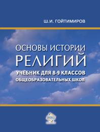 2009 г.,312 стр., формат 60х90/16, тв. переплет