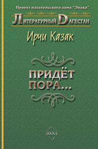 ISBN 978-5-98390-056-1, 2009 г., 176 стр., формат 70х90/32, тв.переплет