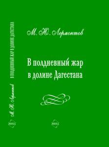 ISBN 978-5-98390-3, 2009 г., 264 стр., формат 70х90/32, тв.переплет, ткань