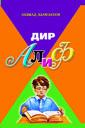 ISBN 978-5-98390-045-5 2008 г. 100 стр. формат 60х84/8 тв.пер. (гриф -допущено)