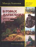 ISBN 5-98390-002-L 2005 г. 488 стр., формат 60х90/8 тв.пер.