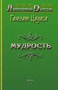 ISBN 978-5-98390-020-2 2007 г. 224 стр. формат 70х90/32 тв.пер.