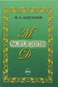 ISBN 978-5-98390-032-5 2008 г. 776 стр. формат 60х84/16 тв.пер.