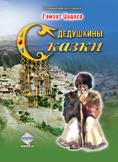 ISBN 978-5-98390-028-8 2007 г. 74 стр. формат 60х90/8 тв.пер.
