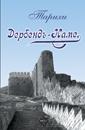 ISBN 978-5-98390-024-0 2007 г. 192 стр., формат 60х90/16 тв.пер.