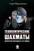 ISBN 978-5-98390-044-8 2008 г. 236 стр. формат 60х84/16 тв.пер.