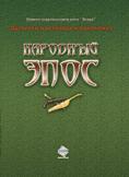 ISBN 978-5-98390-029-5 2007 г. 84 стр. 60х90/8 тв.пер.