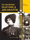 ISBN 5-98390-005-6 2005 г. 304 стр. формат 60х90/16 тв.пер.