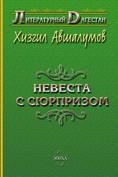 ISBN 978-5-98390-026-4 2007 г. 256 стр. формат 70х90/32 тв.пер.