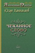 ISBN 5-98390-004-8 2007 г. 258стр. Формат 70х90/32 тв.пер