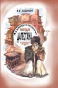 ISBN 978-5-983390-159-9, 2015 г. 128 стр. формат 70х90/32 тв.пер., тисн.серебром