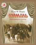 ISBN 5-98390-003-Х 2005 г. 244 стр. формат 75х90/16 тв.пер.