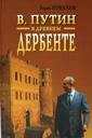 ISBN 978-5-98390-048-6 2008 г. 266 стр. формат 70х90/16 тв.пер. цв.илл.