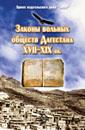 ISBN 978-5-98390-038-7 2007 г. 300 стр., формат 60х90/16 тв.пер.