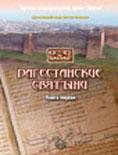 Кн.2.   ISBN 978-5-98390-021-9, 2009 г. 330 стр., формат 60х90/16, тв.пер., тисн.серебром, цв.илл.